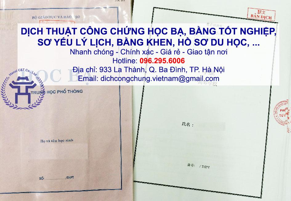 dịch thuật công chứng học bạ, bằng tốt nghiệp, sơ yếu lý lịch hồ sơ du học tại hà nội